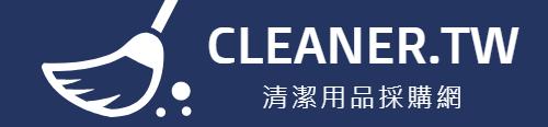 清潔用品採購網